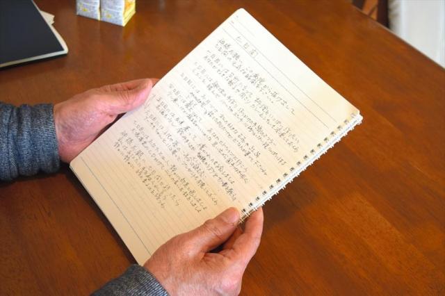 「七日間」の詩を書き取ったノート