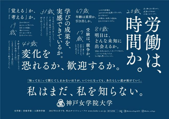 昨年11月に掲出された広告