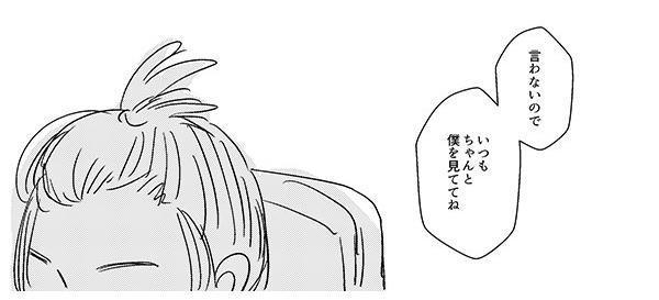 「独りよがりエイプリルフール猫漫画」の一場面