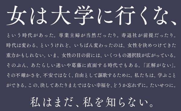 話題になっている神戸女学院大学の広告はこちら