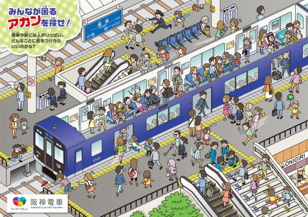 阪神電鉄が今年配布した下敷き(表面)