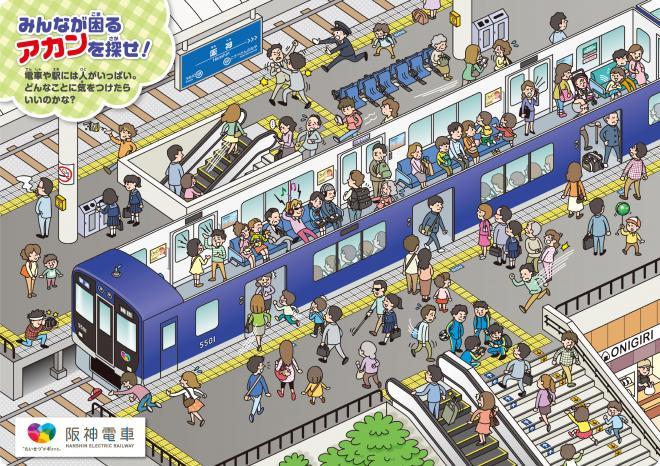 阪神電鉄が今年配布した下敷きの表面