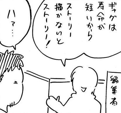 漫画「目上の人の意見が正しいとは限らない」
