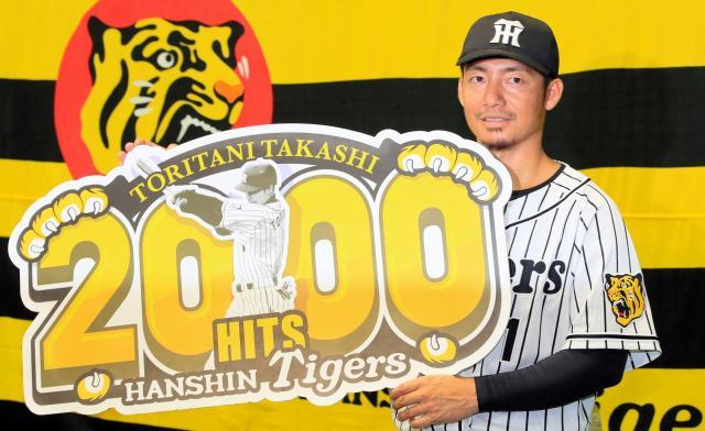 昨年9月に2千安打を達成し、記念ボードを手に写真に納まる阪神の鳥谷選手