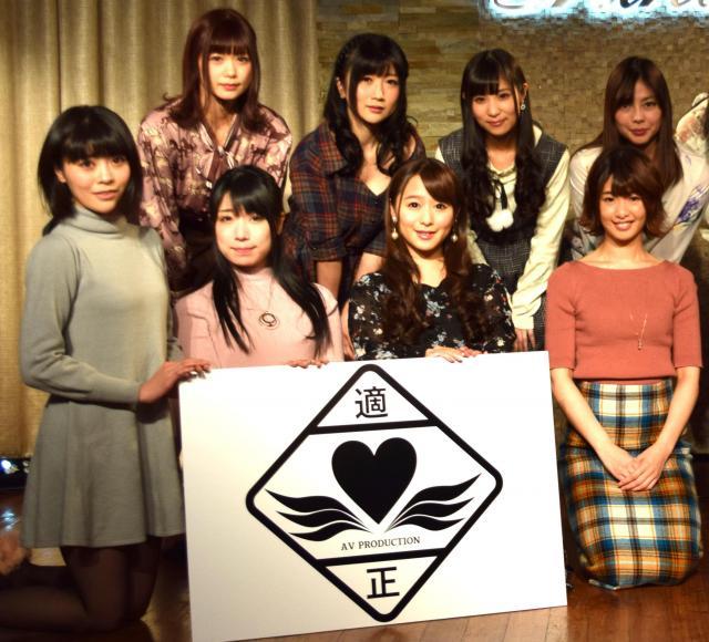 JPG発足イベントで披露された黒色の「適正AVプロダクションマーク」=2018年2月、東京・渋谷、高野真吾撮影
