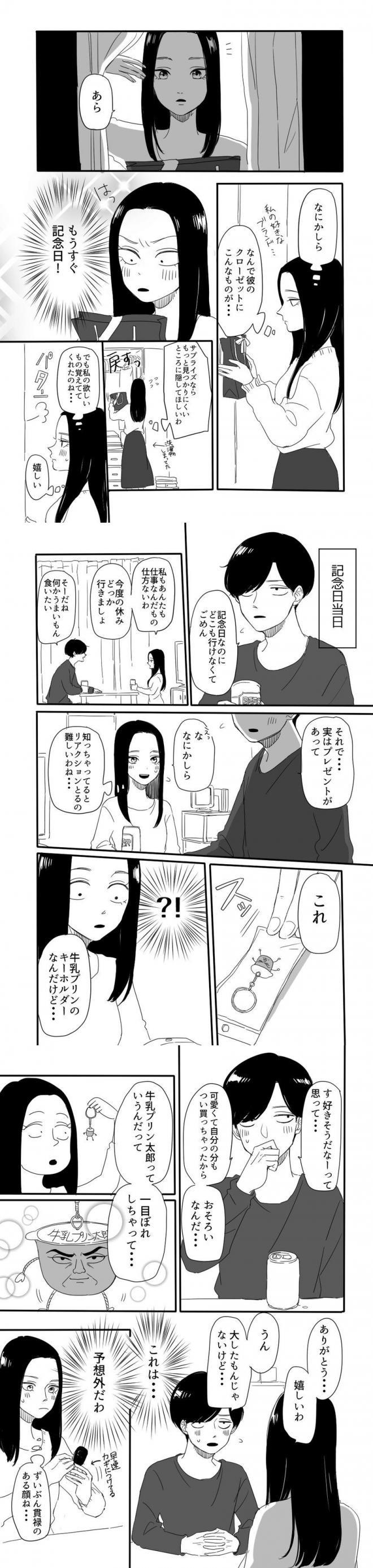 同棲カップルと記念日(1)