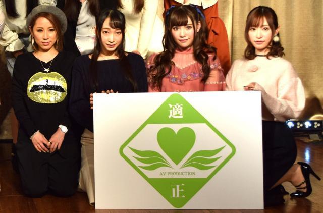 JPG発足イベントでは黒だけでなく緑色の「適正AVプロダクションマーク」も披露された=2018年2月、東京・渋谷、高野真吾撮影