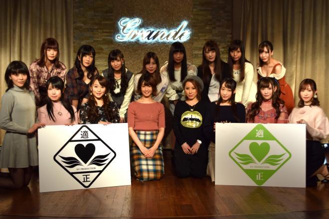日本プロダクション協会の発足イベントでは2色の「適正プロダクションマーク」が披露された=2018年2月、東京・渋谷、高野真吾撮影