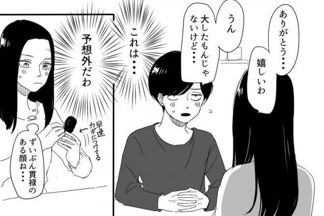 漫画「同棲カップルと記念日」の一場面