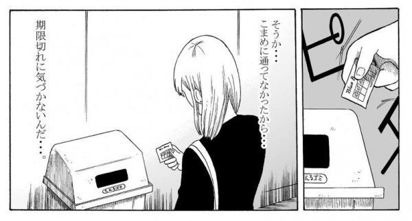 漫画「友好期限」の一場面