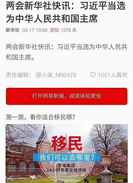 習近平氏の国家主席再選を知らせる速報ニュースの下に移民仲介の広告が入った画面