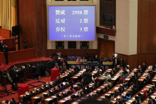 憲法改正案は賛成2958、反対2、棄権3の圧倒的な賛成多数で可決された=2018年3月11日、杉本康弘撮影
