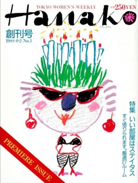 1988年5月の創刊号