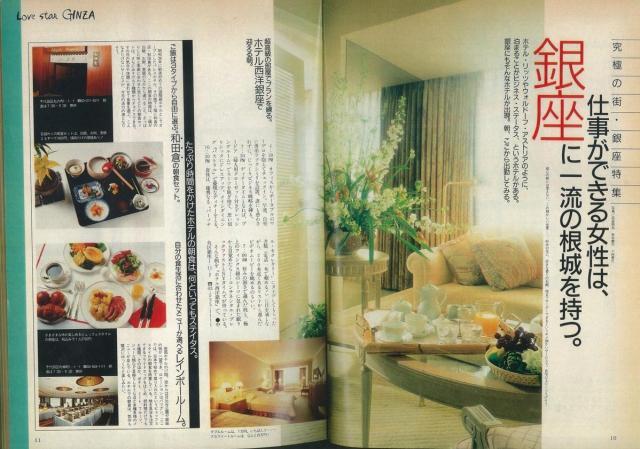No.6 / 1988.7.7 / 仕事のできる女の銀座