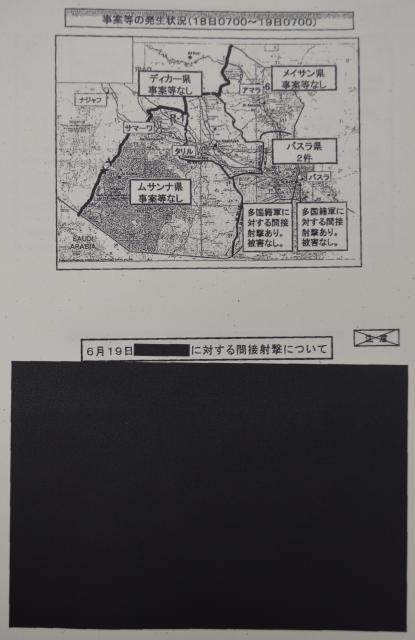 陸上自衛隊のイラク派遣部隊による2006年6月19日の報告書。上半分の地図にバスラでの多国籍軍への「間接射撃」2件を示す一方、下半分の「6月19 日の■(※墨塗り)に対する間接射撃について」は完全に墨塗りされている。