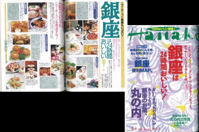 No.486 / 1998.4.8 / 銀座は24時間おいしい+丸の内