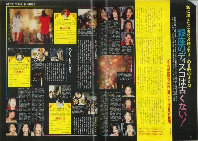 No.28 / 1988.12.15 / 銀座のディスコは古くない!