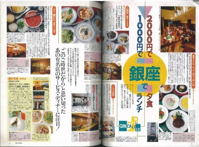 No.202 / 1993.3.18 / 銀座  2000円で夕食、1000円でランチ