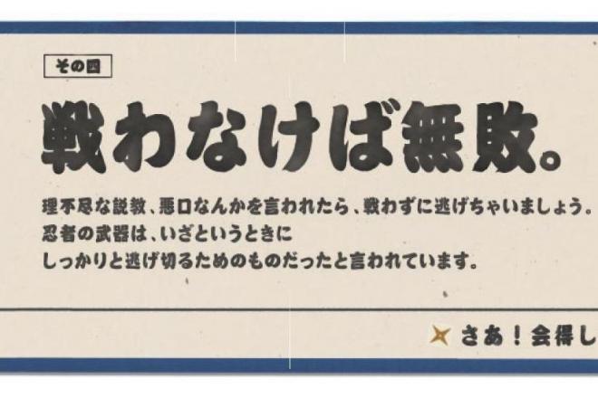 「忍-TRAIN 忍者養成講座」のポスター