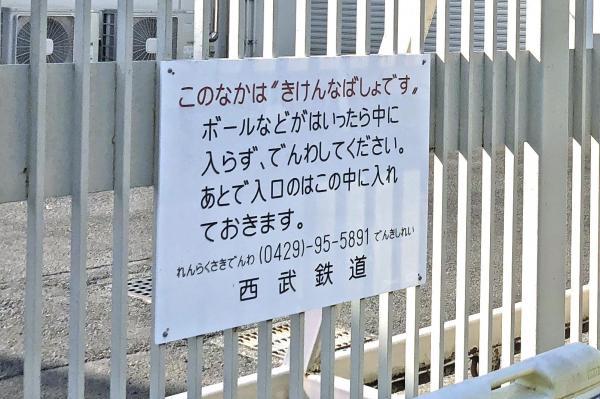 西武鉄道の秋津変電所に設置された注意書き。「子どもたちへの優しさが伝わる内容だ」と話題に