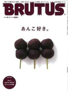 2013.11.01 「あんこ好き」