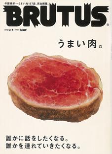 2012.09.01 「うまい肉」