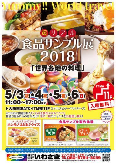 5月3日から6日まで、開催される「超リアル 食品サンプル展2018」のチラシ