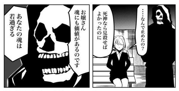 死神の名言が印象的な漫画