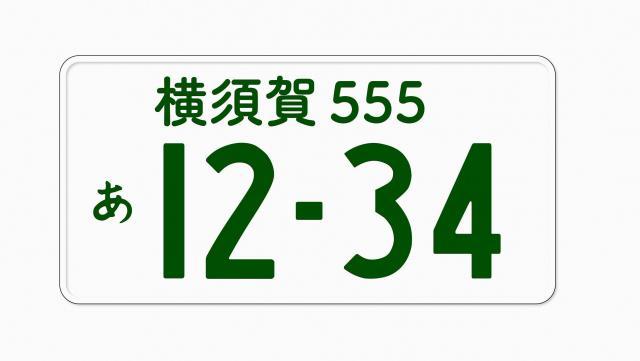 住民の支持が広がらず断念した「横須賀」