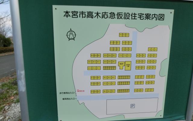 浪江町によると、応急仮設住宅は2917戸が整備されたが、4月3日現在で入居するのは126戸に減ったという