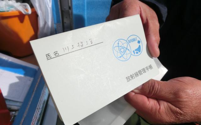 震災後、原発で作業したときの記録が書かれている川上さんの放射線管理手帳