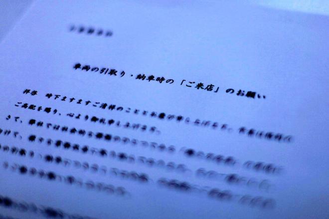 青森トヨタ自動車が顧客約3万5千人に宛てて送った「納引き」中止を知らせる手紙