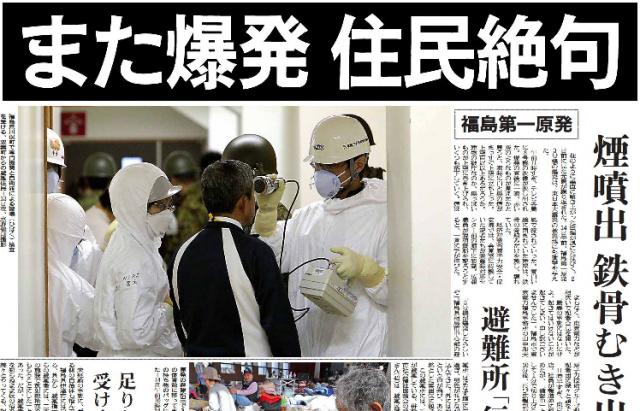 2011年3月14日の朝日新聞夕刊1面