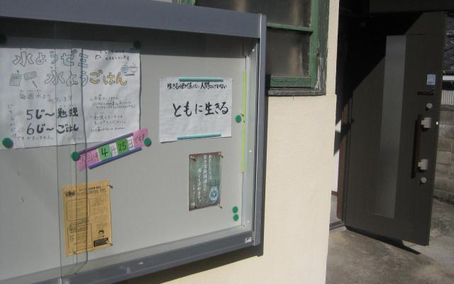南小倉バプテスト教会の掲示板