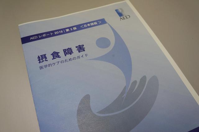 「摂食障害 医学的ケアのためのガイド」。日本摂食障害学会のホームページからダウンロードできる