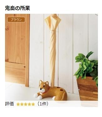 柴犬の傘立ての説明は「鬼畜の所業」