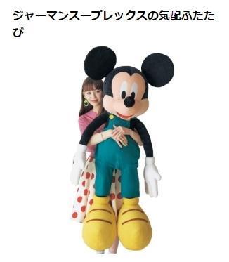 スペシャルサイズのぬいぐるみの説明は「ジャーマンスープレックスの気配ふたたび」 (C)Disney