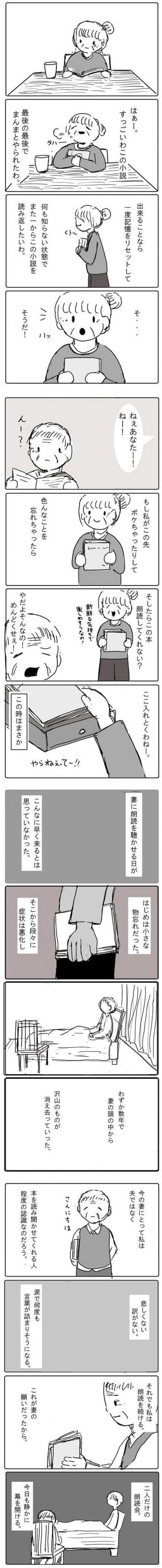 漫画『二人だけの朗読会』(1)