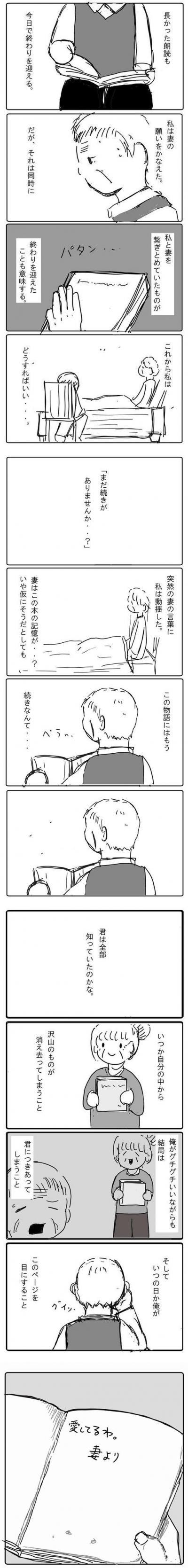 漫画『二人だけの朗読会』(2)
