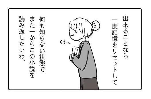 漫画『二人だけの朗読会』