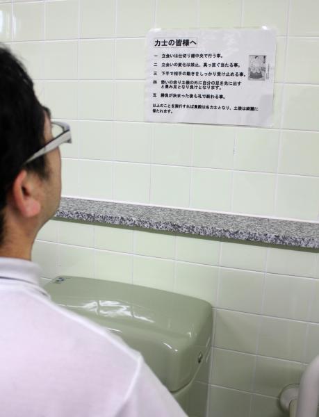 トイレにある謎の貼り紙「力士の皆様へ」=奈良県葛城市