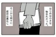 漫画『二人だけの朗読会』の一場面