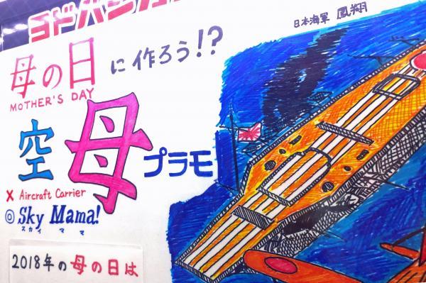 ヨドバシカメラ八王子店のプラモコーナーのPOP