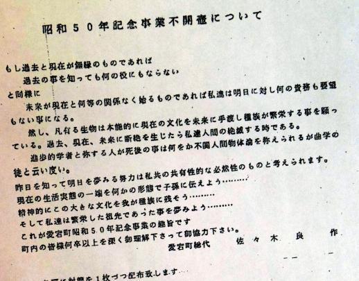 住民宅で新たに見つかった文書。「不開壺」と記されている