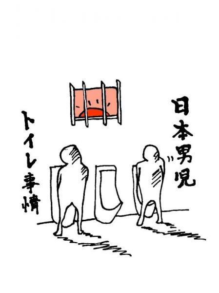 日本男児のトイレ事情