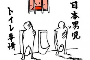 なぜ トイレ 近い