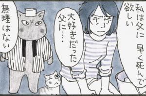 「長生きしてね」父に言えなくて… 夜廻り猫が描く介護の眠れぬ日々