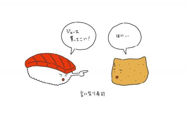 言いなり寿司