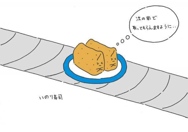いのり寿司