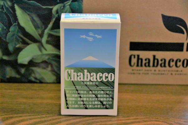 深蒸茶。晴天の下にそびえる富士山。